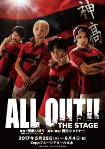 2017.5.25-6.4「ALL OUT!! THE STAGE」